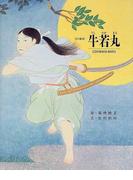 牛若丸 改訂 (京の絵本)