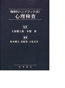 精神科ハンドブック 6 心理検査
