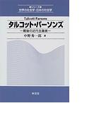 タルコット・パーソンズ 最後の近代主義者 (シリーズ世界の社会学・日本の社会学)