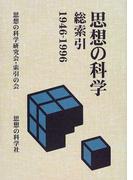 思想の科学総索引 1946−1996
