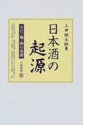 日本酒の起源 カビ・麴・酒の系譜