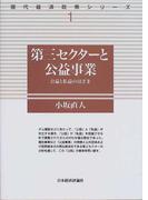 第三セクターと公益事業 公益と私益のはざま (現代経済政策シリーズ)