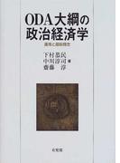 ODA大綱の政治経済学 運用と援助理念