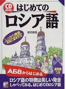 はじめてのロシア語 (CD book)