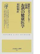 最新お酒の健康医学 酒呑みへのグッド・レター (ふたばらいふ新書)