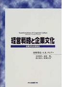 経営戦略と企業文化 企業文化の活性化