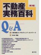 不動産実務百科Q&A 第3版