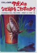 タガメはなぜ卵をこわすのか? 水生昆虫の〈子殺し行動〉の発見 (わたしの研究)