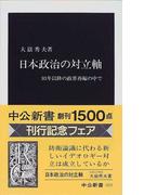 日本政治の対立軸 93年以降の政界再編の中で (中公新書)(中公新書)