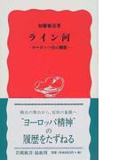 ライン河 ヨーロッパ史の動脈 (岩波新書 新赤版)(岩波新書 新赤版)