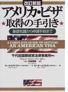 アメリカ・ビザ取得の手引き 基礎知識から申請手続まで 改訂新版