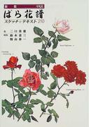 ばら花譜 スケッチ&テキスト210 新装