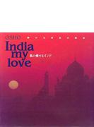 私の愛するインド 輝ける黄金の断章