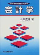 国税専門官受験のための会計学 第2版