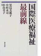 国際医療福祉最前線 (勁草−医療・福祉シリーズ)