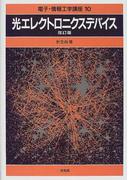 光エレクトロニクスデバイス 改訂版 (電子・情報工学講座)