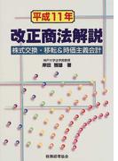 平成11年改正商法解説 株式交換・移転&時価主義会計