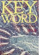 KEY WORD消化管 2000−2001