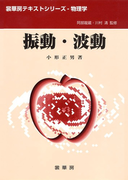 振動・波動 (裳華房テキストシリーズ−物理学)