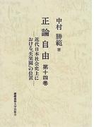 正論自由 第14巻 近代日本社会史上における『失楽園』の位置