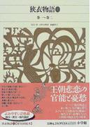 新編日本古典文学全集 29 狭衣物語 1 巻一〜巻二