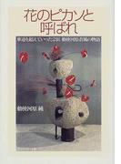 花のピカソと呼ばれ 華道を超えていった宗匠・勅使河原蒼風の物語