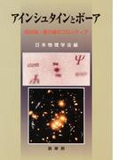 アインシュタインとボーア 相対論・量子論のフロンティア
