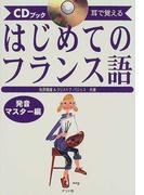 はじめてのフランス語 耳で覚える 発音マスター編 (CDブック)