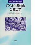 バイオ生産物の分離工学 (化学工学のフロンティア)