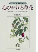 心ひかれる草花 ボタニカルアート入門 透明水彩・アクリル絵の具で描く