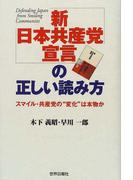 """「新日本共産党宣言」の正しい読み方 スマイル・共産党の""""変化""""は本物か"""