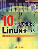 10分でできる!Linuxサーバ (オフィシャルブック)