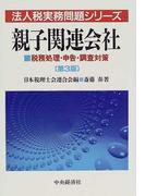 親子関連会社 税務処理・申告・調査対策 第3版 (法人税実務問題シリーズ)