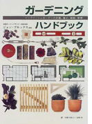ガーデニングハンドブック イングリッシュガーデンの計画、施工、植栽、管理