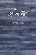 冬の鷺 田中順三詩集