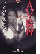 AV監督 (幻冬舎アウトロー文庫)(幻冬舎アウトロー文庫)