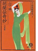 胡蘭伝奇抄 栲責篇 (徳間文庫 中国残酷探究)(徳間文庫)