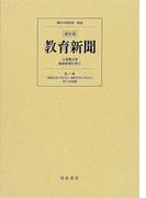 教育新聞 昭和20年12月15日〜昭和22年5月3日 復刻版
