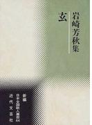 岩崎芳秋集 玄 (新編日本全国歌人叢書)
