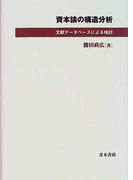 資本論の構造分析 文献データベースによる検討