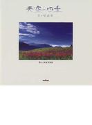 天空の四季 美ケ原高原 野々上朱実写真集