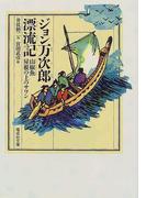 ジョン万次郎漂流記 (偕成社文庫)(偕成社文庫)