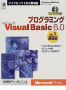 プログラミングMicrosoft Visual Basic 6.0 Vol.1 基礎編 (マイクロソフト公式解説書)