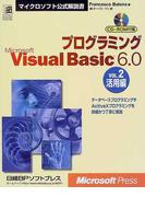 プログラミングMicrosoft Visual Basic 6.0 Vol.2 活用編 (マイクロソフト公式解説書)