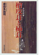 檜皮葺と【コケラ】葺