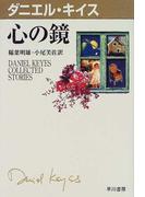心の鏡 (ダニエル・キイス文庫)
