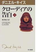 クローディアの告白 上 (ダニエル・キイス文庫)