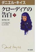 クローディアの告白 下 (ダニエル・キイス文庫)