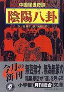 陰陽八卦 中国怪世奇談 (小学館文庫)(小学館文庫)