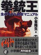 拳銃王 全47モデル射撃マニュアル (小学館文庫)(小学館文庫)